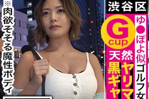 【街角シロウトナンパ】肉欲を掻き立てる魔性Gカップの女子大生ギャルとのSEX動画