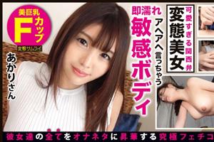 【新村あかり】Fカップ巨乳美女のぷるぷる唇からオシッコまで撮影するフェチSEX動画