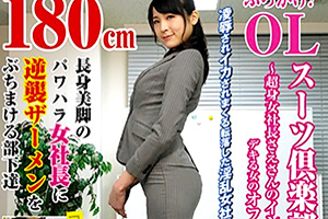 180cm高身長の女社長を下克上で万年ヒラの男性社員がぶっかけセックス!