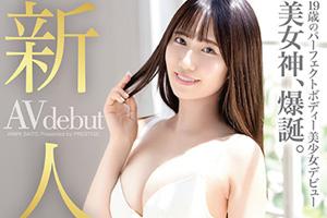 【斎藤あみり】 美女神、爆誕。19歳スレンダー美少女の専属デビューSEX動画