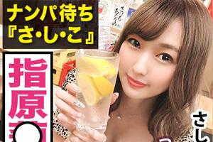【朝まではしご酒】幼く見えて実は超肉食系なアイドル系美少女の激イキSEX動画
