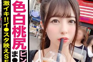 【街角シロウトナンパ】タピオカ片手の自撮り画像をSNSにアップするイマドキ女子大生のSEX動画
