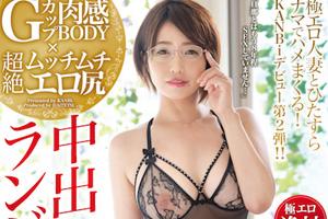 赤瀬尚子 ランジェリーが似合う超絶ムッチムチエロ尻の人妻とのSEX動画