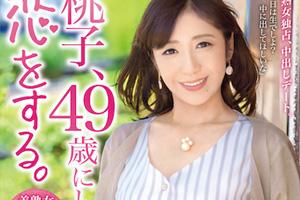 菊市桃子 美しい熟女人妻(49)がずっと憧れてた大好きなAV男優にナマ挿入を懇願するSEX動画