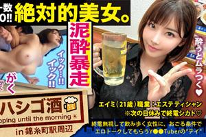 【朝まではしご酒】超極上の美巨乳で美しい雪肌の美少女とのほろ酔いSEX動画