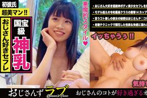 ピンク乳首Hカップに超美マンの巨乳美少女が処女を捧げたおじさんセフレに抱かれるSEX動画