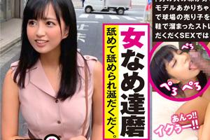 【シロウト娘ナンパ狩り!!】舐められ舐めるの好きな史上最カワ女子のSEX動画