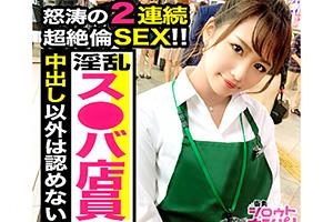 【街角シロウトナンパ】清楚に見えるカフェ店員が中出し志願で乱れるガチ濃厚SEX!