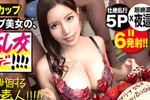 【激レア素人】日本人離れしたHカップのセレブ美女が5Pで濃厚SEX