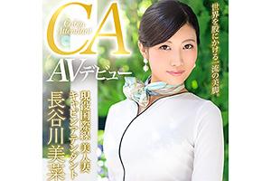 長谷川美菜 現役CAの35歳美人妻が性欲が強すぎてAVデビュー!
