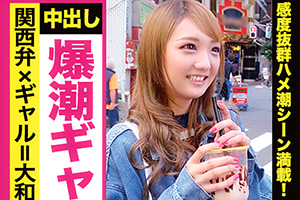 【シロウト娘ナンパ狩り】関東中の男を喰い尽くす関西のド淫乱ギャルと濃厚SEX!