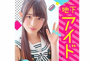 【地下アイドルナンパ】個別の撮影と騙して美少女とハメ撮りSEX!