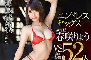 春咲りょう シリーズ史上最高にイキ乱れたエンドレス乱交SEX!