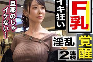 【街角シロウトナンパ】存在自体がエロいピンク乳首の巨乳人妻に中出し射精2連発!