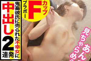 【NTR.net】鬱ボッキ必至の胸クソ神回!鬼畜彼氏に売られた美少女に中出し!!