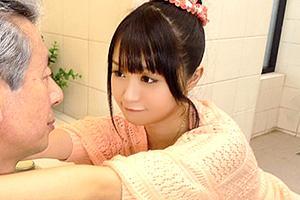 愛内希 ロリ可愛い美少女が白髪の老人を誘惑してお風呂フェラを仕掛ける!