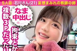 【妄想ちゃん】教師の卵のくせしてド変態な美少女のアナル責め3P中出し!