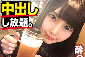 【朝まではしご酒】ドM全開なロリフェイス美少女がプリプリ桃尻で跳ねる潮吹きSEX!