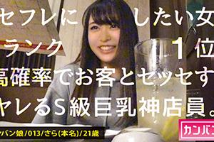 【カンバン娘】ヤリたい店員No. 1!!尻軽な天然Eカップ巨乳美少女のSEX!