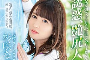 杉咲なぎさ 唯一無二のエロボディ。人妻の現役スイミングスクールコーチがAVデビュー!