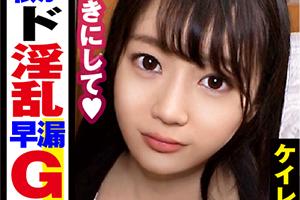 【シロウト娘ナンパ狩り】モチモチGカップ美少女が無限絶頂でイキまくり!