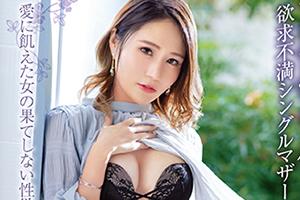 今井優里奈 欲求不満シングルマザーAVデビュー!舌を絡ませながらの濃厚SEX