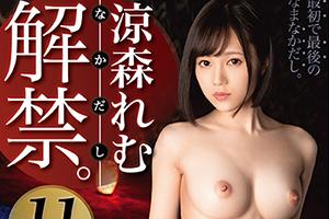 涼森れむ 透明感No.1の最強美少女と11発のコスプレ中出しSEX!