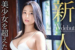 松岡すず 才色兼備の絶対的『美女』が小刻みに全身を震わせ昇天SEX!
