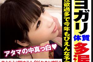 【シロウト娘ナンパ狩り】ピンク乳首Gカップ巨乳のエロすぎ予備校生と中出しSEX!