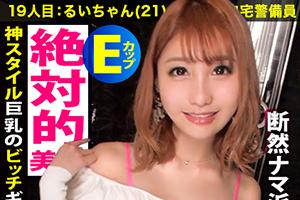 【ギャルしべ長者】圧倒的美貌のニート美女ギャルと3連発ナマ中出しSEX!