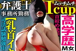 【ドキュメンTV】顔を隠してド淫乱な本性を晒す爆乳オンナの首絞め失神SEX!