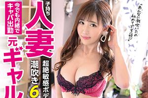 遠野ありさ 敏感ボディの元ギャル人妻が初めての快感にぐしょ濡れAVデビュー!