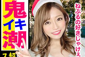 【イベントナンパ】手マンで潮吹く現役キャバ嬢が激ピスされて広島弁でイキ狂う!