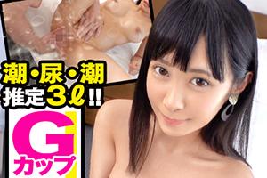 【街角シロウトナンパ】ミニマムGカップ美女のイキ潮が止まらないエキゾチックSEX!