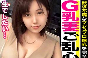 【街角シロウトナンパ】ムチムチ巨尻Gカップ人妻のエロボディが激ピス乱舞する!