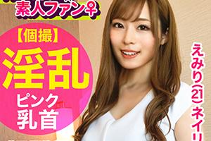 【AV男優×素人ファン】超淫乱な童顔美少女がデカチンで突かれて悶絶SEX!