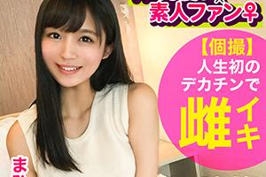 【AV男優×素人ファン】スタイル抜群の童顔美少女がデカチンで突かれて人生初の絶頂SEX!