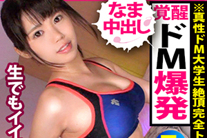 【スポえろジャーニー】4連発でも満足できない巨乳ドMアスリートがF乳を揺らして喘ぎ狂う!