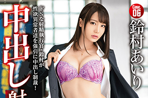 鈴村あいり 美ボディのドS執行官が巧みな技で精液を搾り取る怒涛の9連発