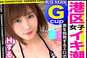 【街角シロウトナンパ】パーフェクトボディの港区セレブ美女がGカップを揺らして大量噴射!