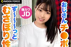 【MOON FORCE】おじさん好きの激カワ女子大生がバックで突かれてイキ狂う!