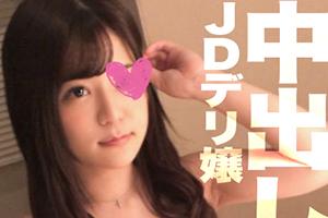 【なまなま.net】巨乳を揺らして悶える女子大生デリ嬢のパイパンボディに大量発射