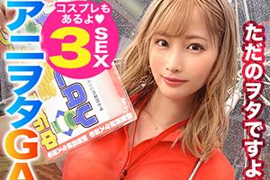 【街角シロウトナンパ】フェラ顏がエロすぎるアニオタ女子大生と濃厚コスプレSEX!