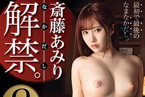 斎藤あみり 人生初の中出しSEXでパーフェクトボディが精液まみれになる…