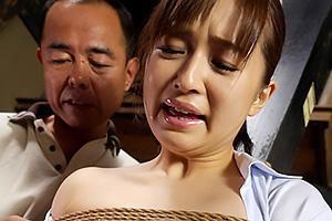 新山沙弥夫が寝たきりになってしまい義父と暮らすことになった人妻!緊縛されてエッチなイタズラ