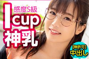 【やらせて!ボンビーガール】メガネがエロいIカップ美少女がスケベボディを揺らしてよがり狂う!