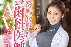 東希美 セックスレスな美人歯科医師が神ボディをピクつかせて絶頂を繰り返す衝撃のデビュー作品