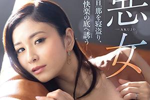 米倉穂香 友人の旦那を誘惑する悪女系美人奥様が他人棒の快楽に溺れる寝取られセックス