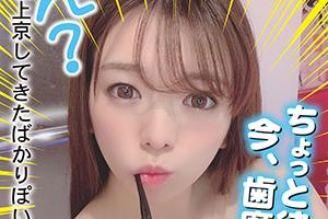 【上京ガール】未知のハードSEXで絶頂を繰り返す美乳Eカップ美少女のお口に大量発射