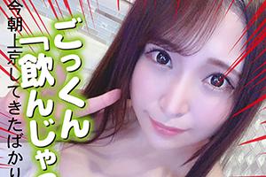 【上京ガール】ザーメンを搾り取る淫乱美少女がバックの快感に桃尻を突き出して喘ぎまくる!